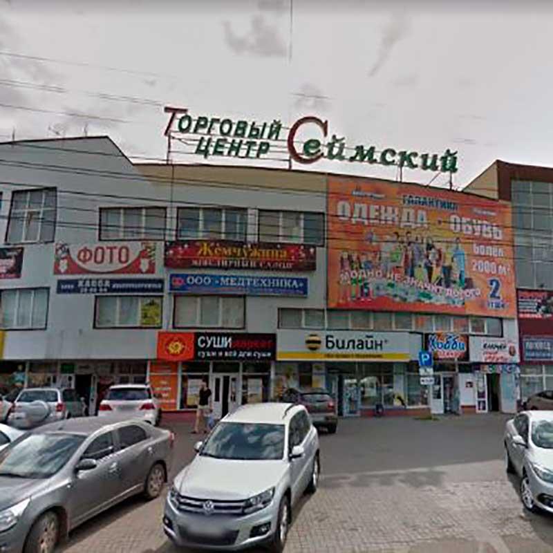 Торговый центр «Сеймский»