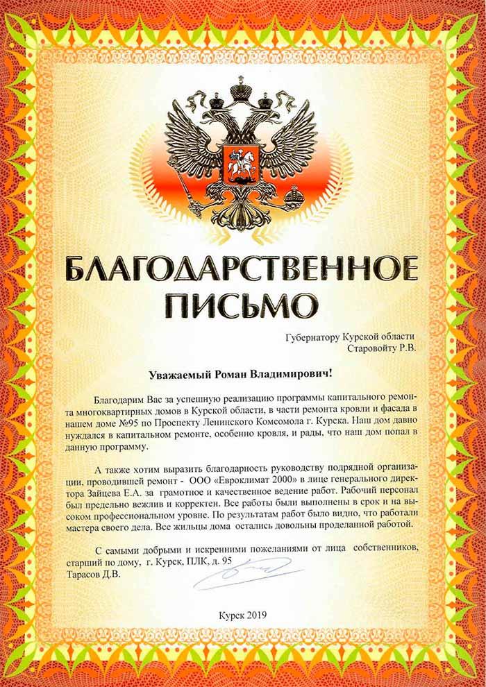 Губернатор Курска